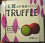 fujiya-truffle.JPG
